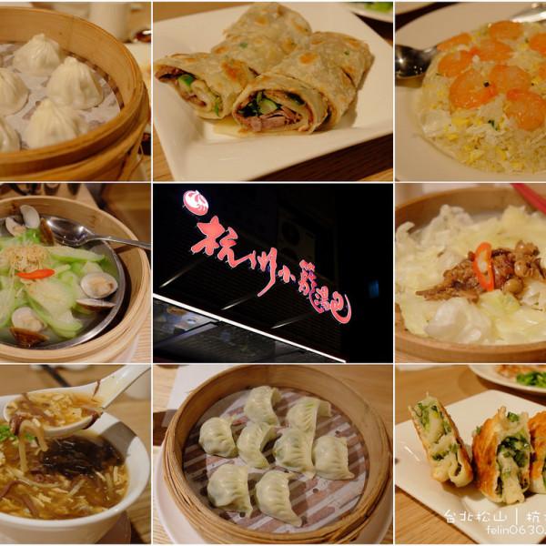 台北市 餐飲 中式料理 杭州小籠湯包 民生店
