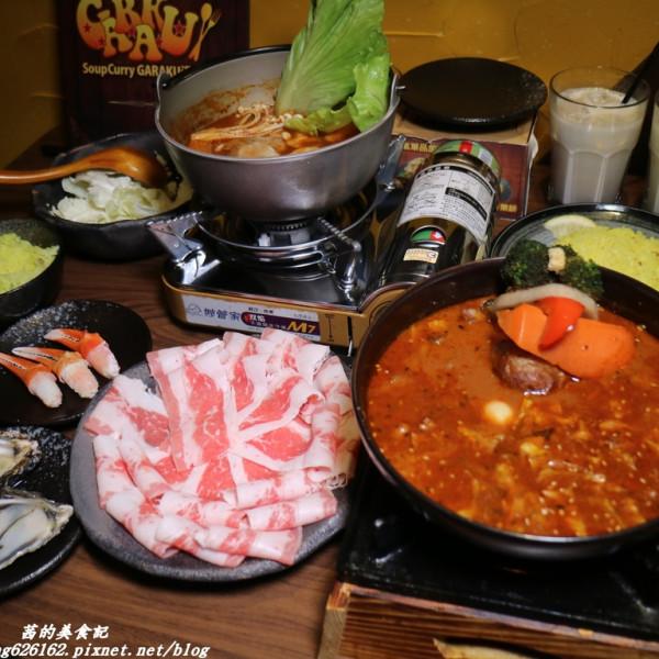 台北市 美食 餐廳 異國料理 日式料理 GARAKU 湯咖哩
