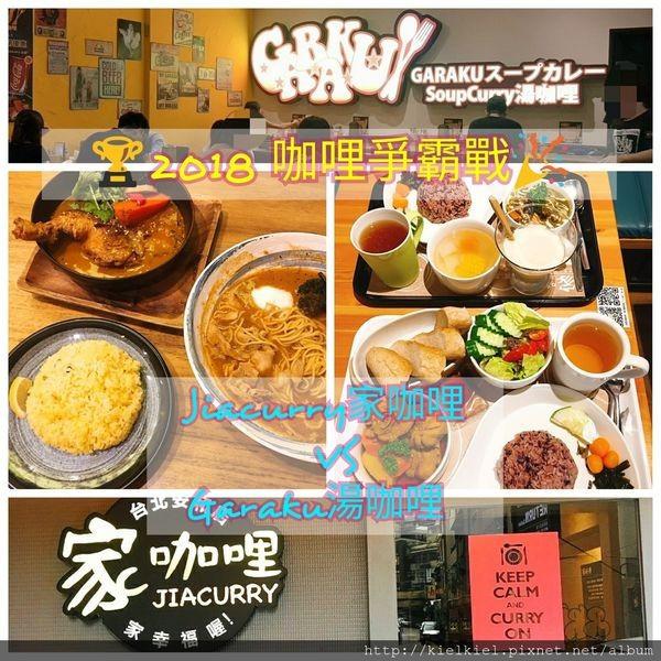 台北市 餐飲 日式料理 GARAKU 湯咖哩