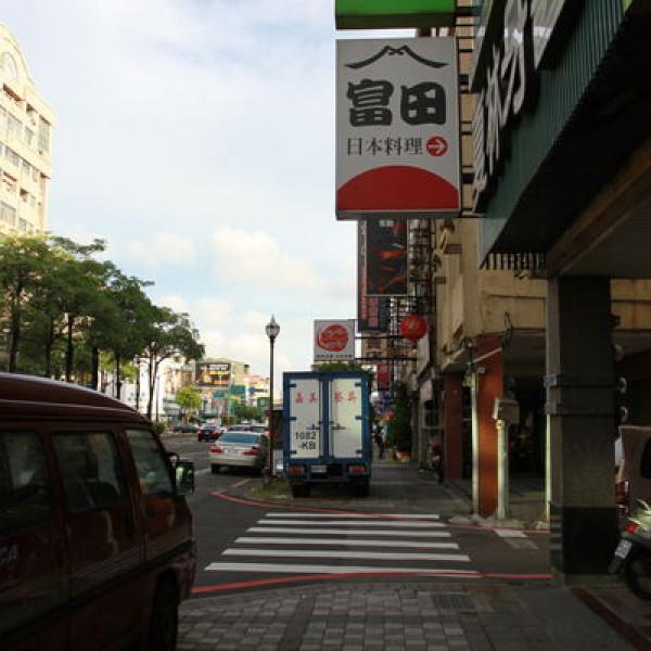 台南市 餐飲 日式料理 壽司‧生魚片 富田壽司日本料理