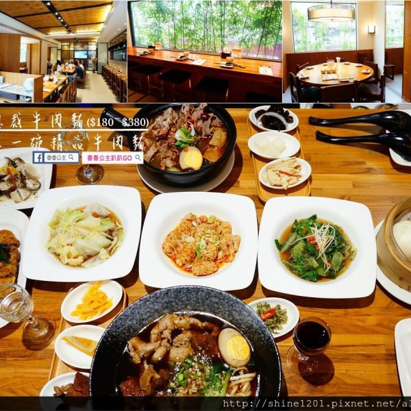 台北市 餐飲 中式料理 總裁牛肉麵