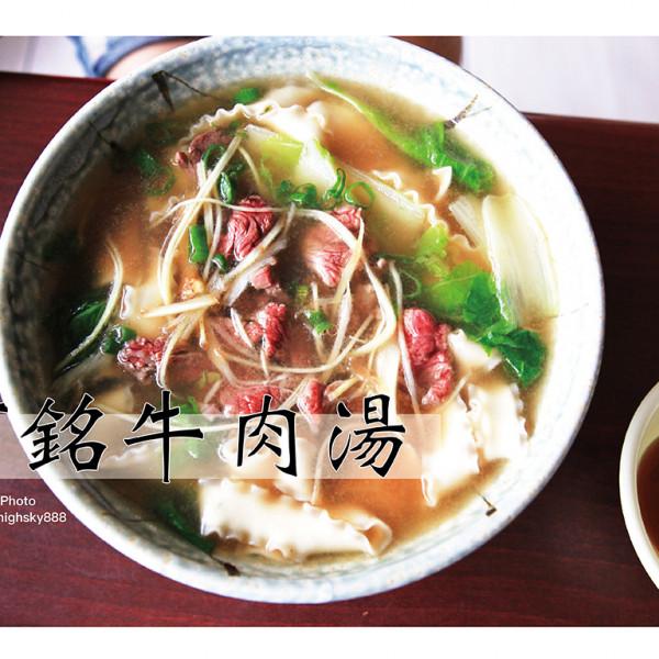 台南市 餐飲 麵食點心 阿銘牛肉湯