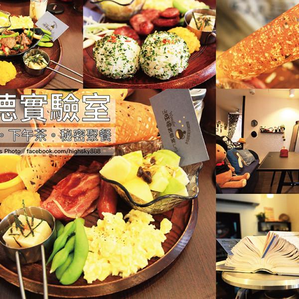 台南市 餐飲 早.午餐、宵夜 早午餐 台南早午餐。聚餐。下午茶 旺德實驗室