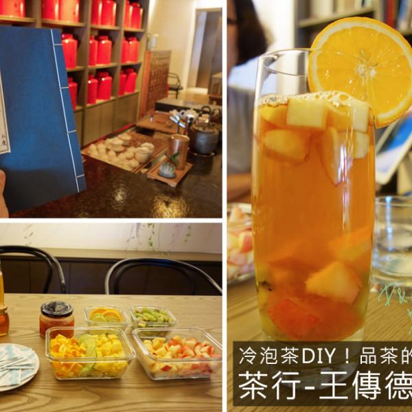 台北市 餐飲 飲料‧甜點 飲料‧手搖飲 王傳德茶莊