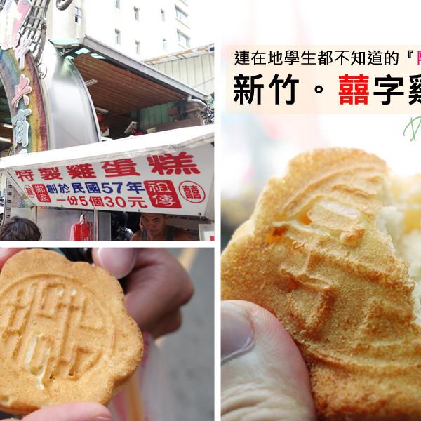 新竹市 餐飲 飲料‧甜點 甜點 鄭家古傳-囍字雞蛋糕