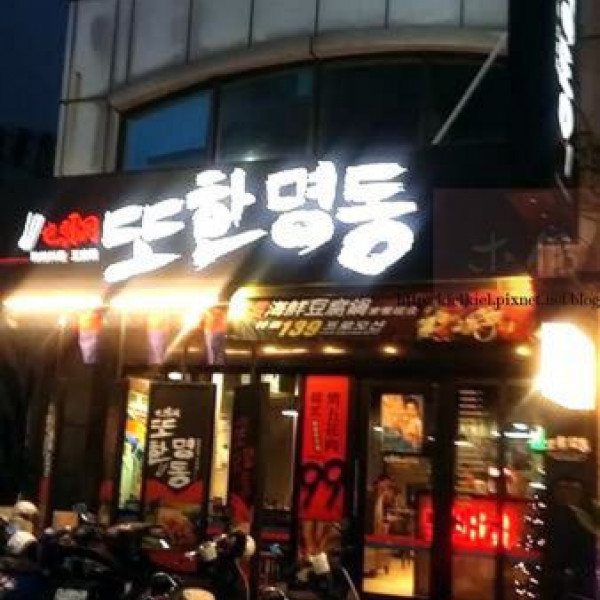 嘉義市 餐飲 韓式料理 也明洞韓國料理∣豆腐鍋