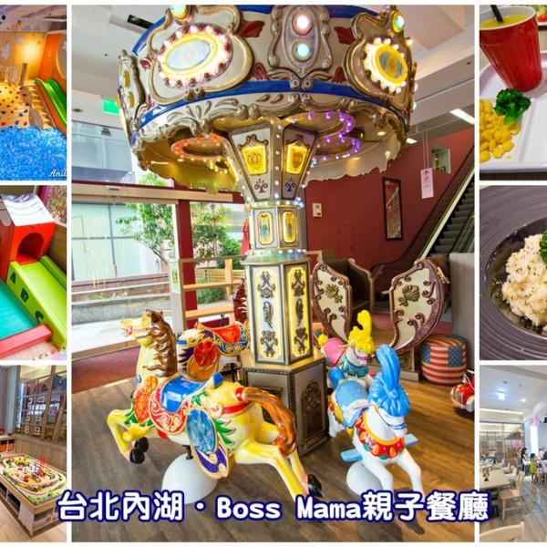 台北市 餐飲 主題餐廳 親子餐廳 棠朝Boss Mama親子餐廳