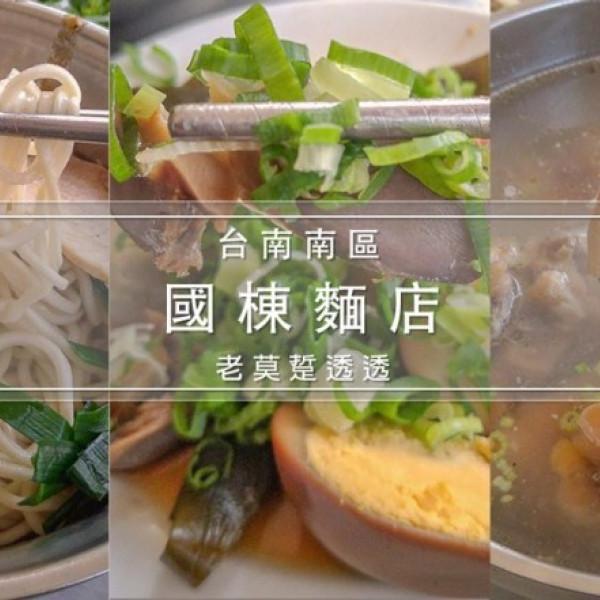 台南市 餐飲 中式料理 台南東區~國棟麵店