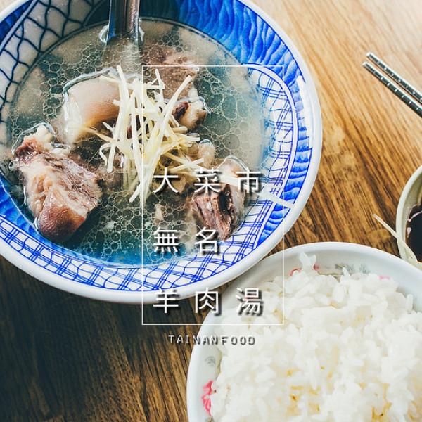 台南市 餐飲 中式料理 無名羊肉湯 - 大菜市