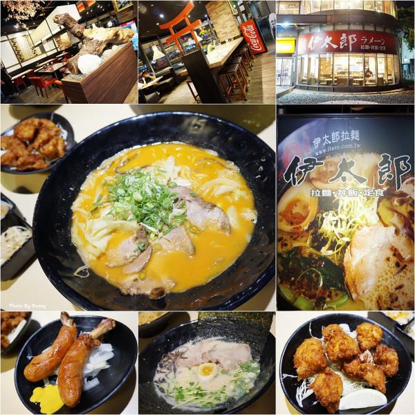 台北市 餐飲 日式料理 拉麵‧麵食 伊太郎拉麵(內湖店)