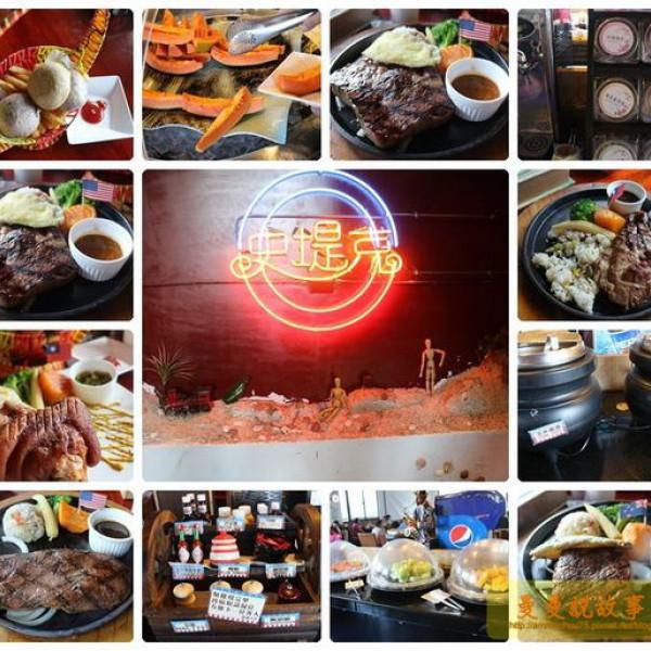 台中市 餐飲 美式料理 Mr. Steak史提克