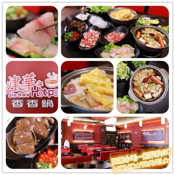 台南市 餐飲 鍋物 其他 津華香香鍋-永大店