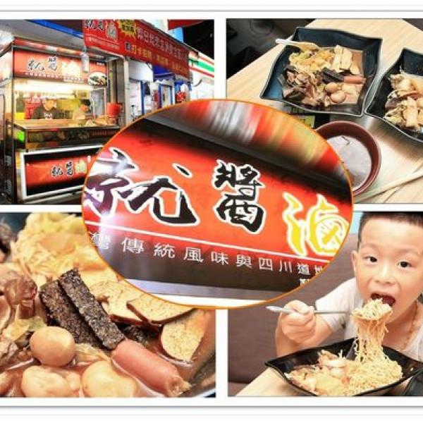 桃園市 餐飲 夜市攤販小吃 就醬滷南福店
