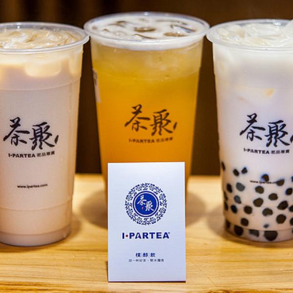 高雄市 餐飲 飲料‧甜點 飲料‧手搖飲 茶聚I-Partea(武廟店)