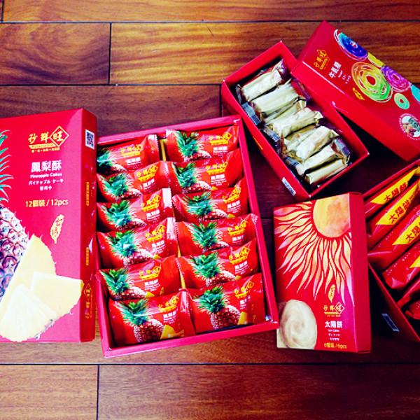 台北市 餐飲 飲料‧甜點 甜點 秒鮮旺鳳梨酥(台北武昌店)