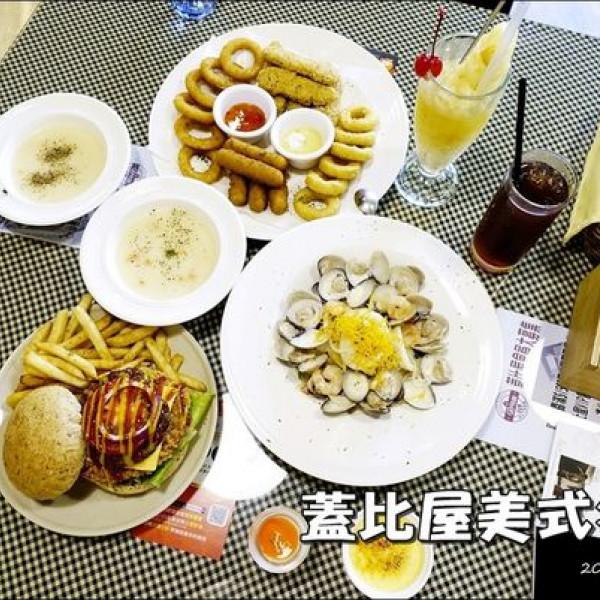 台中市 餐飲 美式料理 蓋比屋美式餐廳