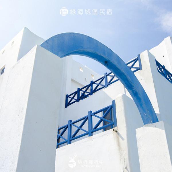 台東縣 住宿 民宿 綠海城堡民宿(臺東縣民宿268號)