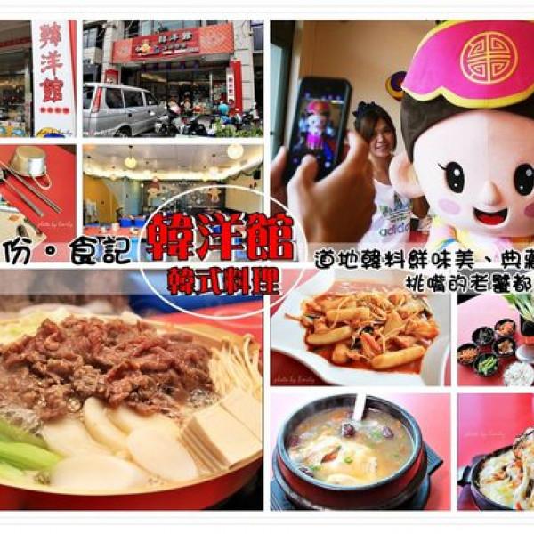 苗栗縣 餐飲 韓式料理 韓洋館韓式料理