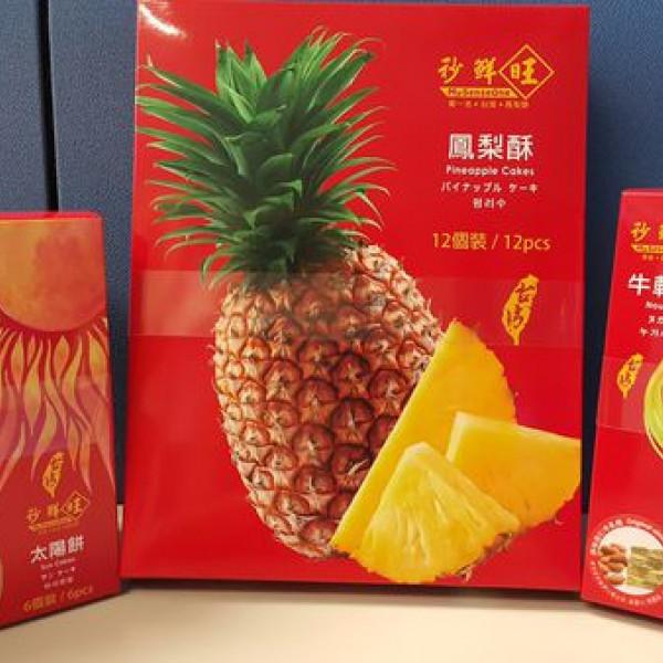 台北市 購物 特色商店 秒鮮旺