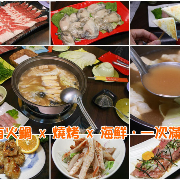 高雄市 餐飲 鍋物 火鍋 有有海鮮火鍋燒烤