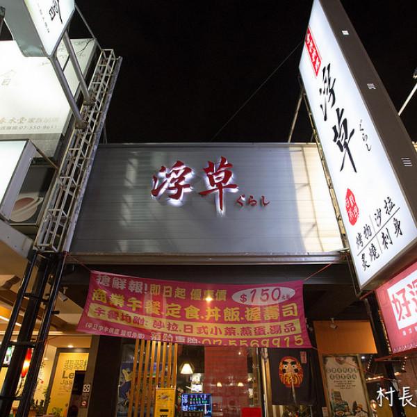 高雄市 餐飲 日式料理 浮草日式料理
