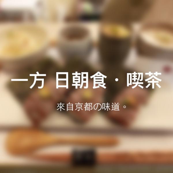 台南市 餐飲 日式料理 一方 日朝食 喫茶