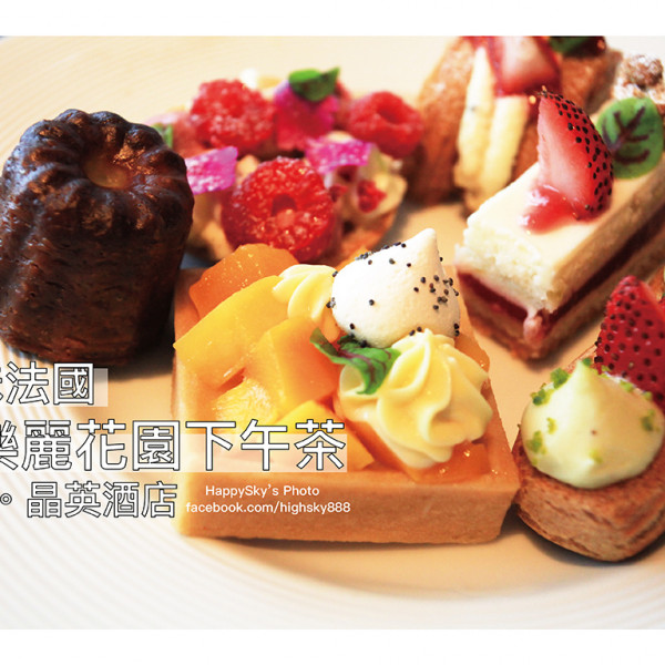 台南市 餐飲 法式料理 台南晶英酒店「原味法國-杜樂麗花園下午茶」