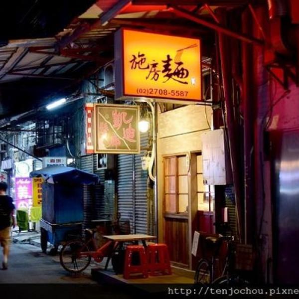 台北市 餐飲 麵食點心 施房麵
