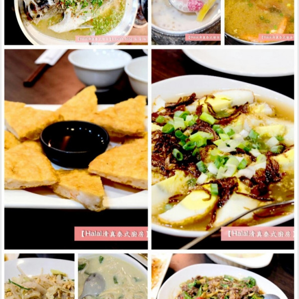 新北市 餐飲 泰式料理 Halal清真泰式廚房