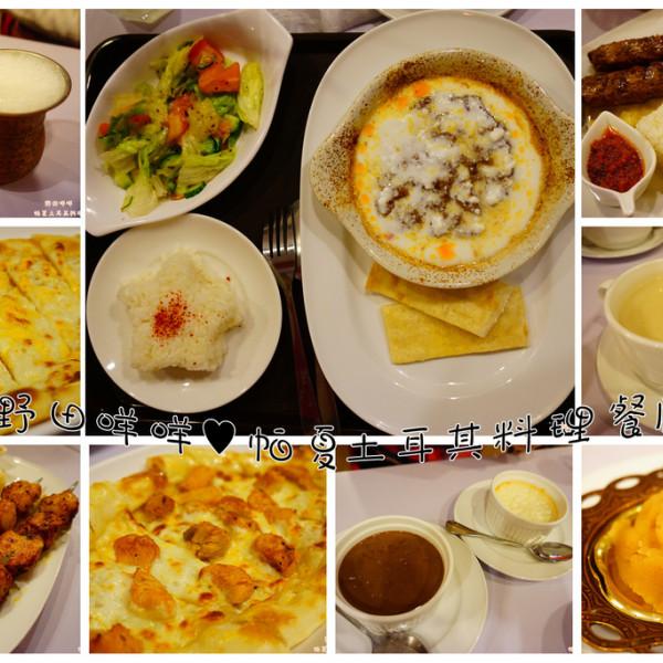 高雄市 餐飲 多國料理 中東料理 帕夏土耳其料理餐廳