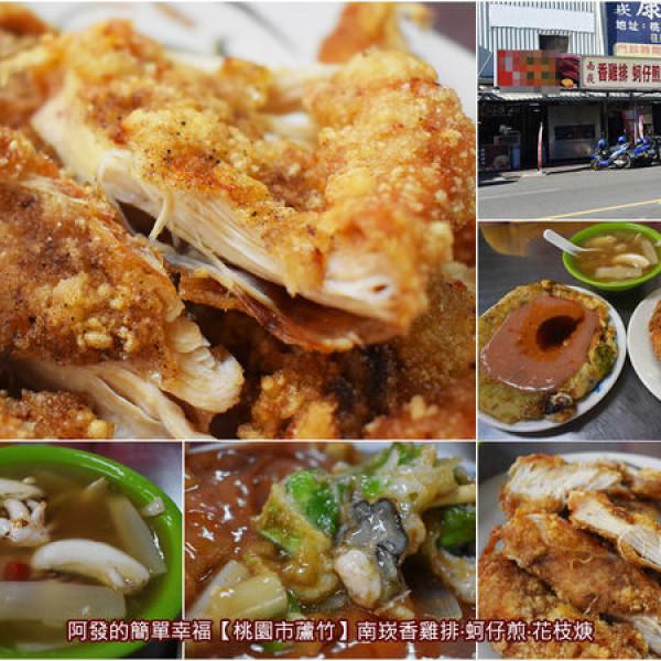 桃園市 餐飲 台式料理 南崁香雞排蚵仔煎花枝焿