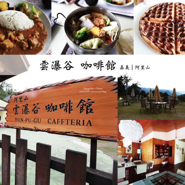 嘉義縣 餐飲 原住民料理 阿里山雲瀑谷咖啡館