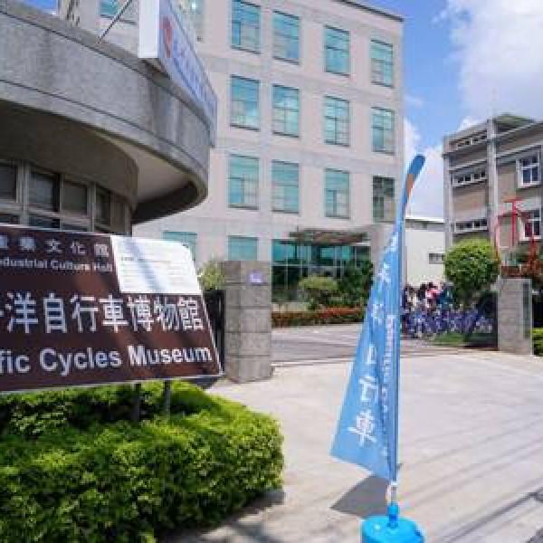 桃園市 觀光 休閒娛樂場所 太平洋自行車博物館