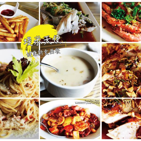 台南市 餐飲 台式料理 堤米天使健康新食西餐