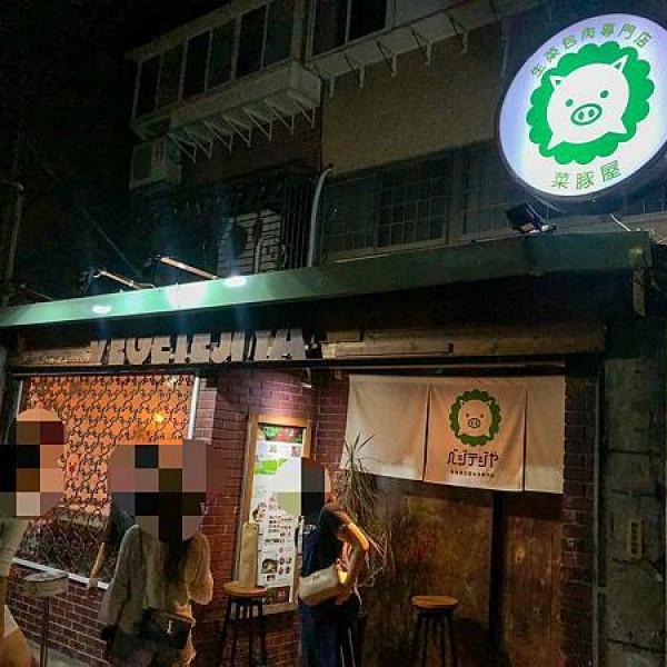 台北市 餐飲 燒烤‧鐵板燒 燒肉燒烤 VEGETEJIYA菜豚屋(八德店)