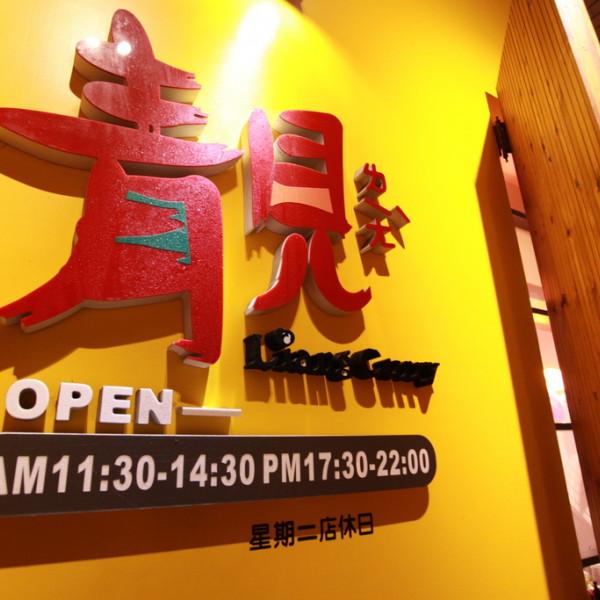 台南市 餐飲 日式料理 靚咖哩專賣店