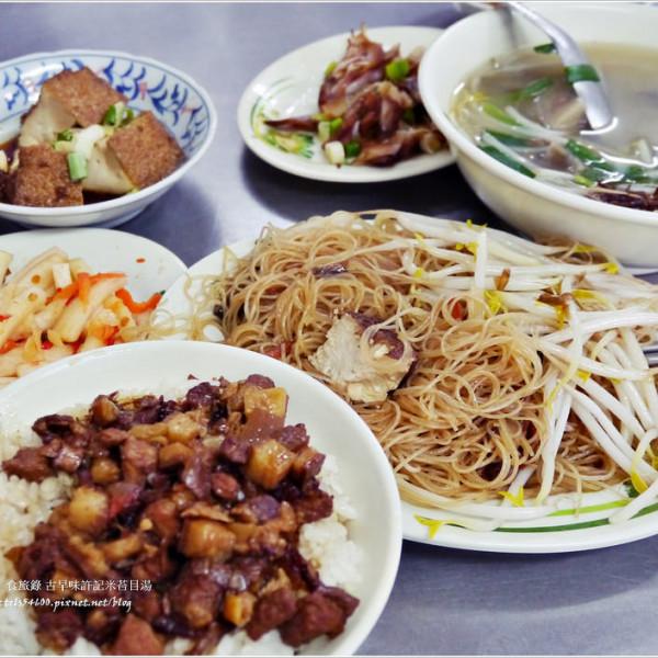 高雄市 餐飲 台式料理 古早味許記米苔目湯