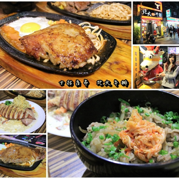 台北市 餐飲 牛排館 北大牛排