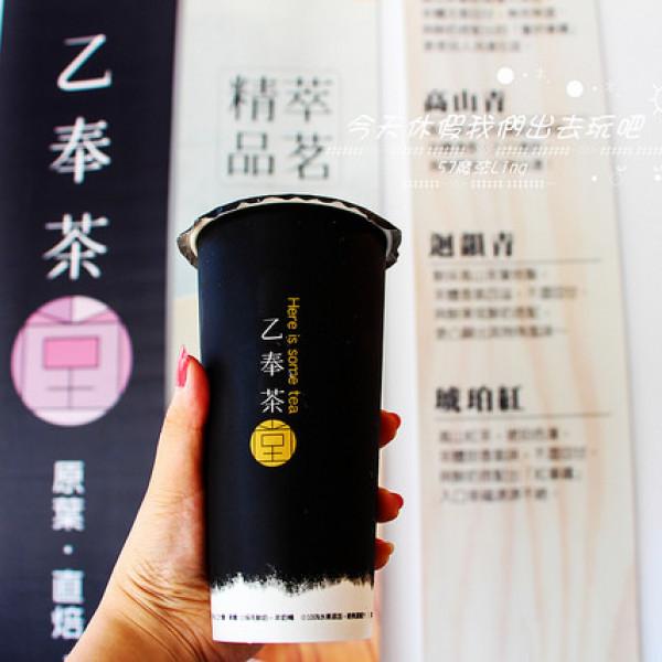 彰化縣 餐飲 茶館 乙奉茶堂