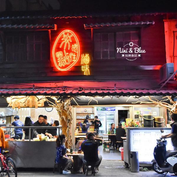 台東縣 餐飲 台式料理 來點感性滷味