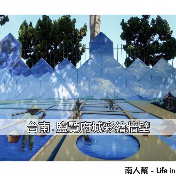 台南市 觀光 觀光景點 鹽覽府城彩繪牆