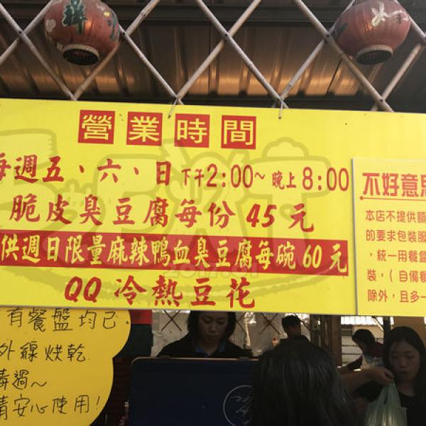 南投縣 餐飲 台式料理 南京老戴脆皮臭豆腐