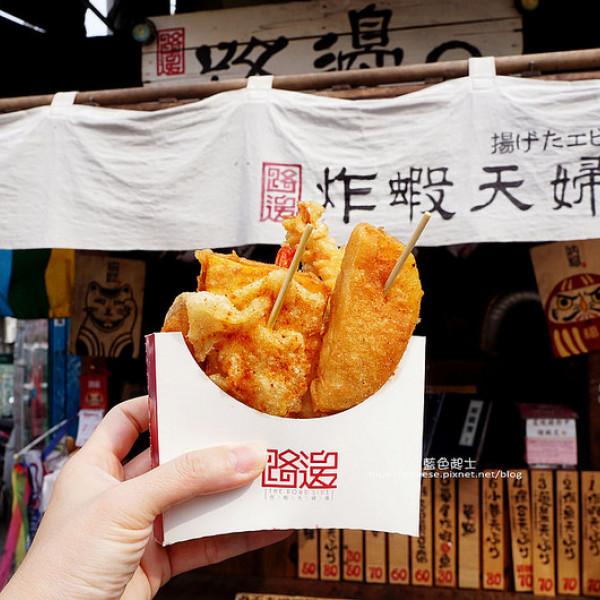 台中市 美食 餐廳 異國料理 日式料理 路邊炸蝦天婦羅