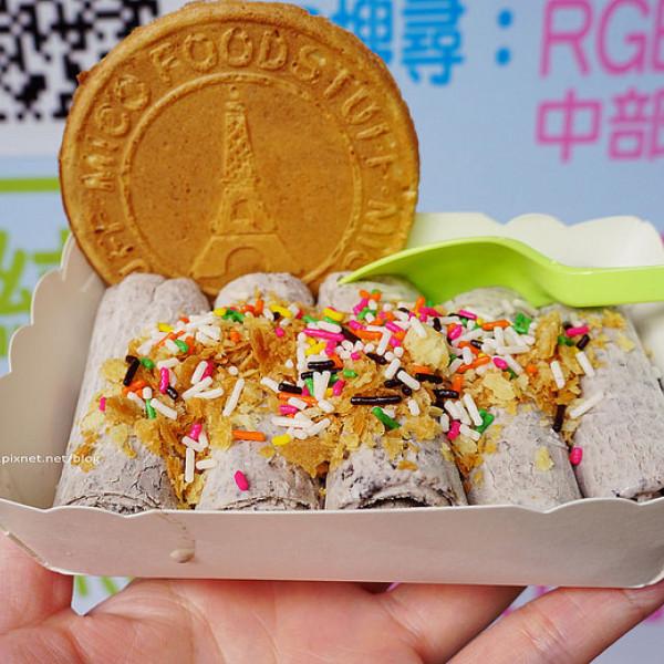 台中市 餐飲 飲料‧甜點 冰店 RGB創意炒冰捲中部總店