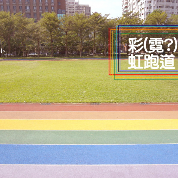 台中市 觀光 觀光景點 惠文國小