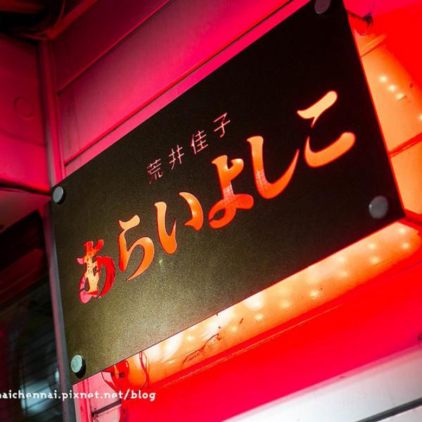 台南市 餐飲 日式料理 荒井佳子あらいよしこ