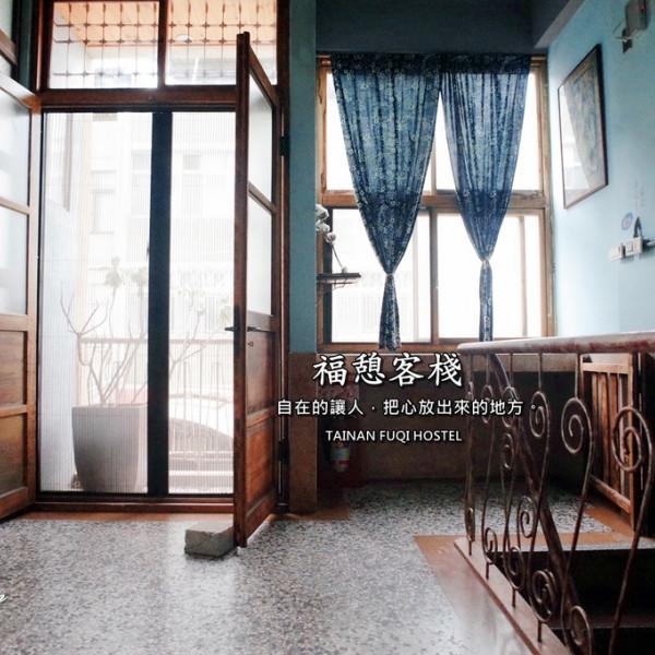 台南市 休閒旅遊 住宿 民宿 福憩背包客棧(臺南市民宿121號)