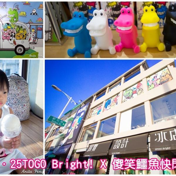 高雄市 購物 特色商店 25GOGO Bright!