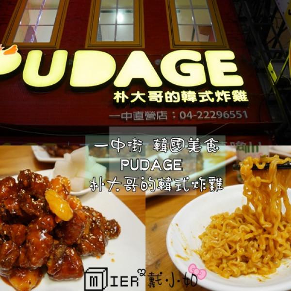 台中市 餐飲 韓式料理 朴大哥的韓式炸雞PUDAGE