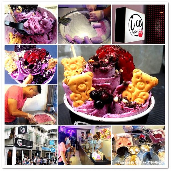 台北市 餐飲 飲料‧甜點 冰店 I-ce paris  泰式炒冰